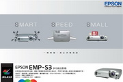 Epson EMP-S3多功能投影机 说明书
