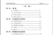 天正TFV9-2015变频器使用说明书