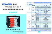 奥博AOB292Z-9X5-IUHF三相电压、电流、频率、功率因数表使用说明书