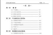 天正TFV9-4055变频器使用说明书