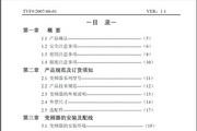天正TFV9-4075变频器使用说明书