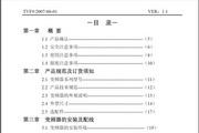 天正TFV9-4110变频器使用说明书