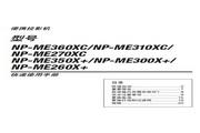 NEC NP-ME360XC投影机 使用说明书