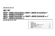 NEC NP-ME270XC投影机 使用说明书