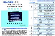 奥博AOB192E-2/9-9多功能网络电力仪表使用说明书