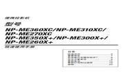 NEC NP-ME260X+投影机 使用说明书