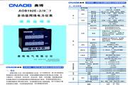 奥博AOB192E-2/9-7多功能网络电力仪表使用说明书