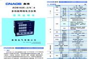 奥博AOB192E-2/9-4多功能网络电力仪表使用说明书