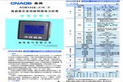 奥博AOB192E-2/9-Y多功能表使用说明书