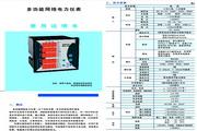 奥博AOB292E-9T5多功能表说明书