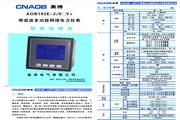 奥博AOB192E-9TY+谐波多功能仪表说明书