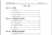天正TFV9-43150变频器使用说明书