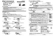 基恩士 PZ-G42CN型内置型螺纹传感器 说明书