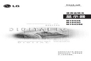 LG W1943C液晶显示器 使用说明书