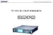 格宁YC-99A型仪表检定装置使用手册