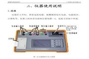 格宁YC-98三相多功能校验仪说明书