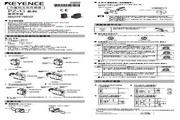 基恩士 PZ-G52N型内置型螺纹传感器 说明书