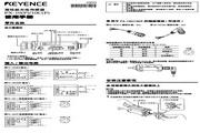 基恩士 PX-10P型高性能光电传感器 说明书