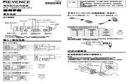 基恩士 PX-10型高性能光电传感器 说明书