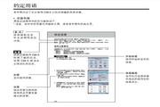 柯尼卡美能达分光测色计CM-5使用说明书