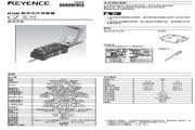 基恩士 CZ-V22P型RGB数字光纤型传感器 说明书