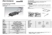 基恩士 CZ-V21P型RGB数字光纤传感器 说明书