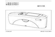 柯尼卡美能达光泽度计MG-268PLUS使用说明书