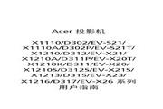 宏基 X1216投影机 使用说明书