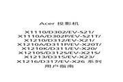 宏基 D317投影机 使用说明书