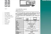 英国欧陆EUROTHERM无纸记录仪6100A中文说明书