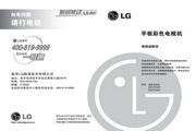 LG M237WAP液晶显示器 使用说明书