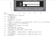 龙芯JY500C2定量包装控制器说明书