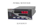 龙芯JY500A配料定量控制器说明书