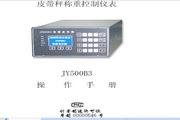 龙芯JY500B3壁挂式皮带秤控制器说明书