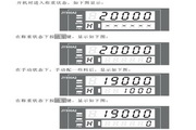 龙芯JY500A2减量配料控制器说明书