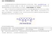 龙芯JY500A10配料定量控制器说明书