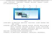 龙芯JY500E1定量控制器说明书