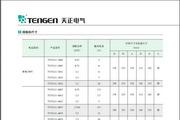 天正TVFG11-2007变频器说明书