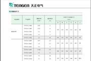 天正TVFG11-2022变频器说明书