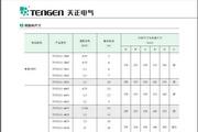 天正TVFG11-4007变频器说明书