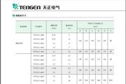 天正TVFG11-4075变频器说明书