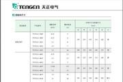 天正TVFG11-4185变频器说明书