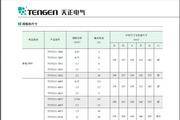 天正TVFG11-4370变频器说明书