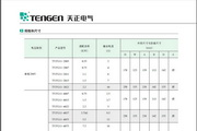 天正TVFG11-4550变频器说明书