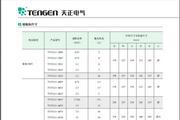 天正TVFG11-41100变频器说明书