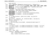 常州同惠2681A绝缘电阻测试仪说明书