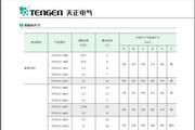 天正TVFG11-42000变频器说明书