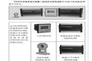 雅达YD2050智能电力测控仪说明书