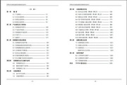 天正TVFS9-2007G变频器使用说明书