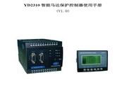 雅达YD2310系列智能马达保护控制器说明书